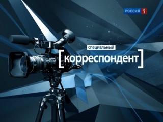 Специальный корреспондент. Пробу ставить негде. Борис Соболев (2011)