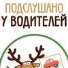 Подслушано у водителей | Минск