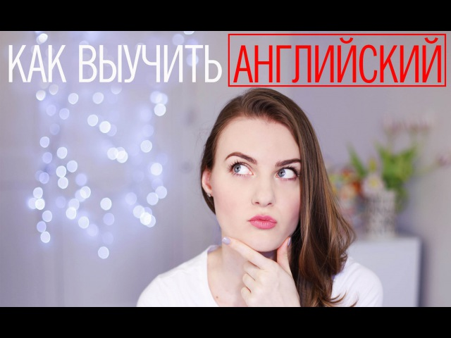 Как БЫСТРО выучить АНГЛИЙСКИЙ   Slavabeautytips