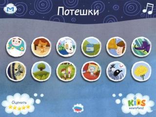 Детские потешки (стихи для малышей) интерактивный мультфильм-книга