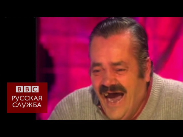 Как хохочущий испанец завовевал мир - BBC Russian