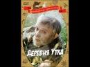 Замечательная добрая и грустная сказка Деревня Утка / 1976