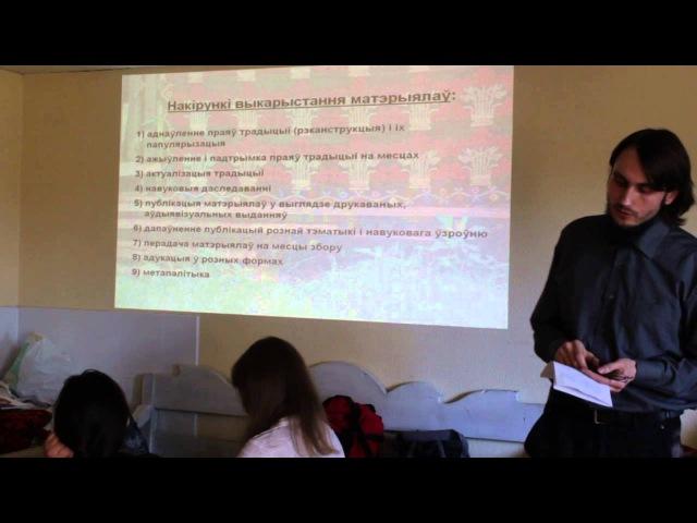 Этнаграфічны працэс Архівацыя і апрацоўка экспедыцыйных матэрыялаў семінар 3 частка 1