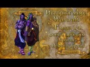 WarCraft История мира Warcraft Глава 14 Война древних Братья Ярость Бури