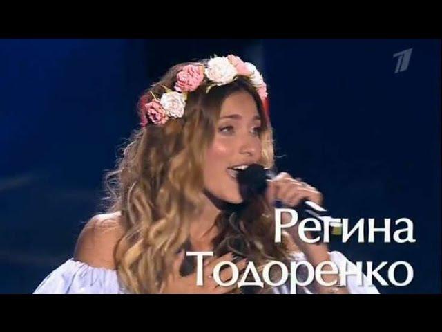 Регина Тодоренко в Голос 4 Сезон - 04.09.2015 - Лепс,Баста,Градский,Гагарина