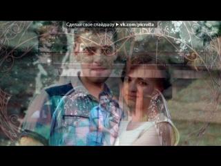 «Маринка и Илья)» под музыку Прости меня за мои ошибки - (Эти два сердца что бьются вместе) переделанная песня. Picrolla