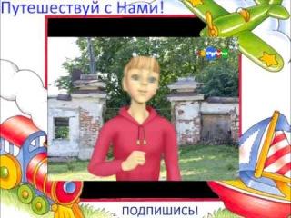 ПУТЕШЕСТВУЙ С НАМИ 68. Мышкин. История и достопримечательности (1 СЕЗОН)