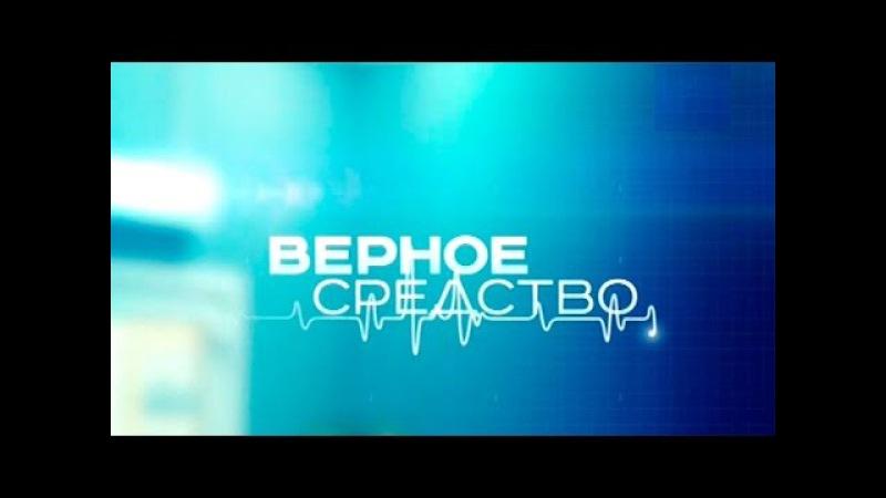 Верное средство 13.04.2015