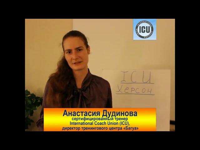 Коучинг в Херсоне Professional Coach ICU Анастасия Дудинова