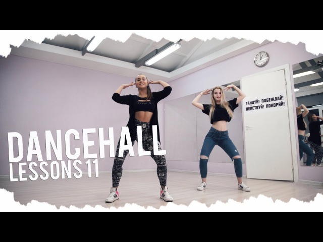 Дэнсхолл Уроки Dancehall Tutorials female Lesson 11 Wine Tempa Wine Tender Touch