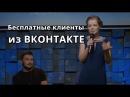 БМ. Бесплатные методы привлечения Клиентов из ВКонтакте