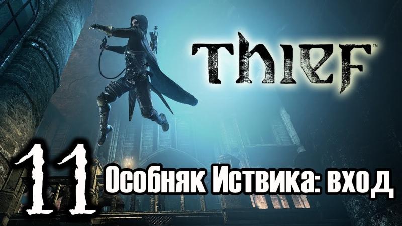 Прохождение Thief 11 Особняк Иствика вход