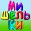 МишельКи | детское шоу, анимация, праздники