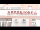 20 лет автошколе СОУК