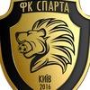 ФК СПАРТА-КИЕВ