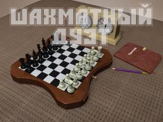 """Шахматный дуэт. Часть 32 """"Ода цугцвангу"""""""