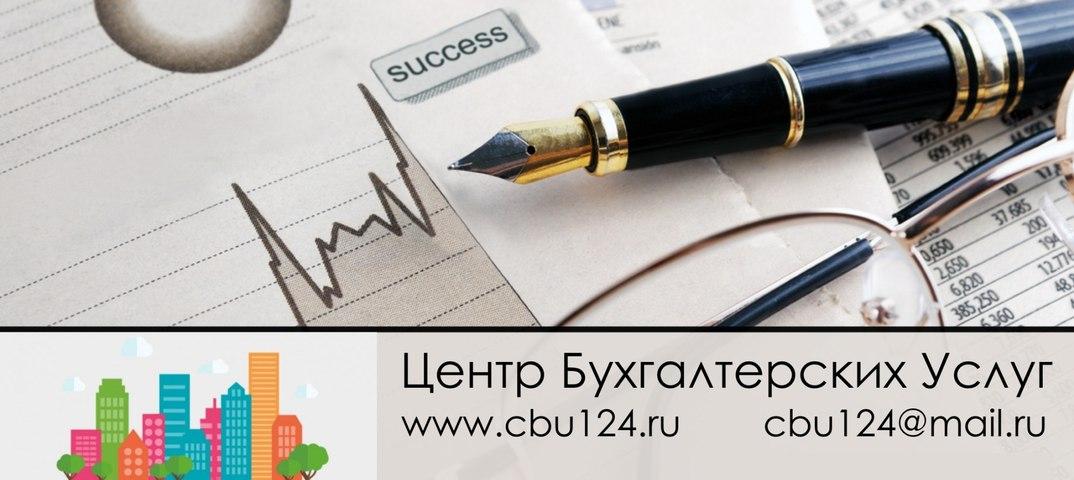 объ¤вление бухгалтерские услуги красно¤рск