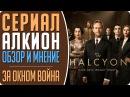 Отель Алкион - Обзор нового Британского сериала The Halcyon Кино