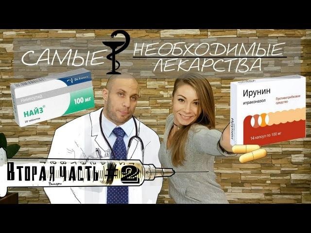 Валерий Живухин (бодибилдинг, 100 кг). Аптечные препараты для здоровья 2