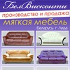 БелВИСКОНТИ - производство и продажа мебели