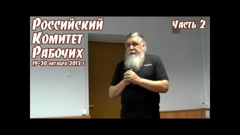 Российский комитет рабочих (19.10.2013). Часть 2