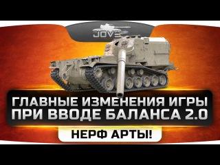 Главные Изменения Механики World Of Tanks в Балансе 2.0. Нерф голдовых снарядов и Арты!