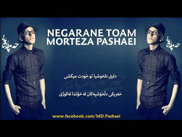 Morteza Pashaei Negarane Toam 2016 Kurdish Persian Subtitle مرتضی پاشایی نگران توام
