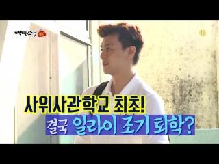 VK  U-KISS (Eli) TEASER @ Jagiya Show SBS