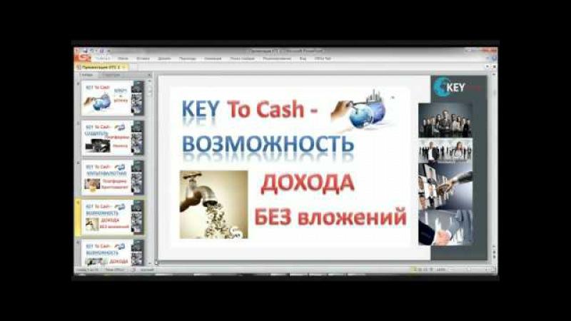 Конференция с создателем KeyToCash Новости