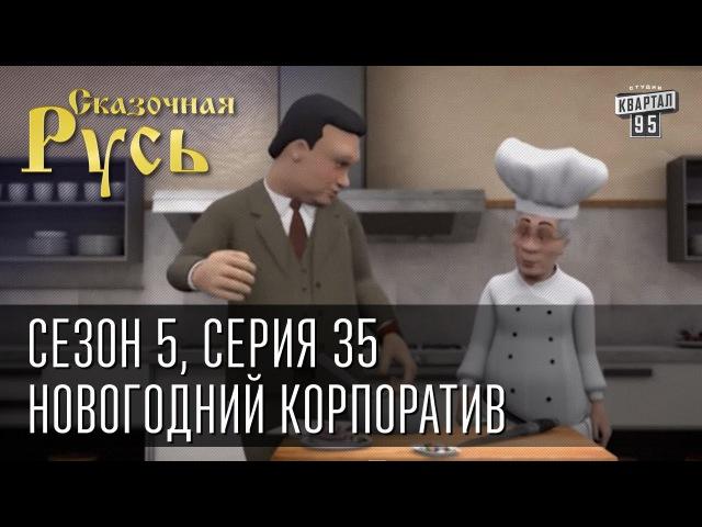 Сказочная Русь 5 Серия 35 Корпоративная ночь Новый год в Украине с Януковичем Новогодний корпоратив