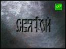 СВЯТОЙ. ИОАНН КРОНШТАДТСКИЙ (2007)