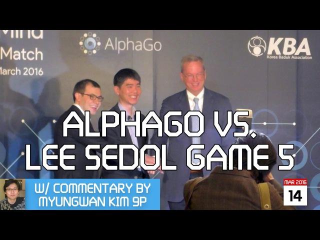 AlphaGo vs Lee Sedol 9p, game 5 w/ Kim Myungwan 9p commenting! 2pm KR (10pm PDT, 1am EDT)