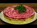 Салат Сельдь под шубой Необычный рецепт традиционного салата