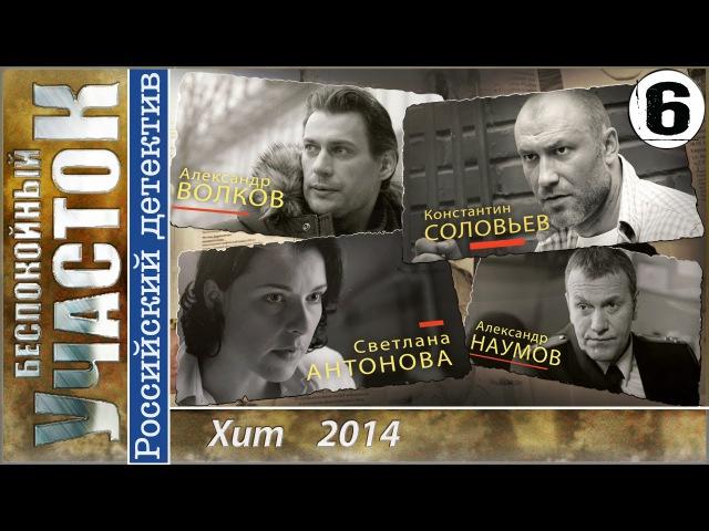 Беспокойный Участок 6 серия Детектив мелодрама HD