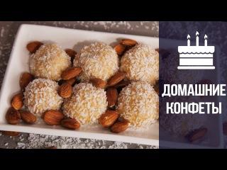 Домашние конфеты от Шедевров кулинарии!
