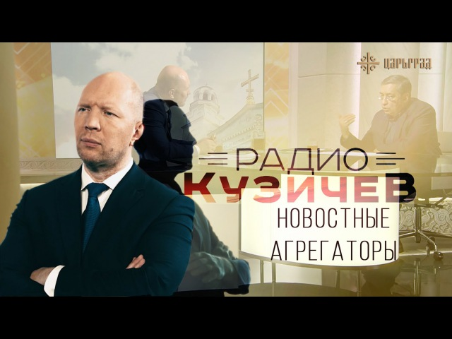 Радио Кузичев Новостные агрегаторы Что дальше