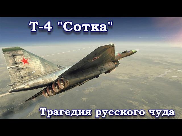 Трагедия русского чуда Т 4 Сотка Тайны забытых побед