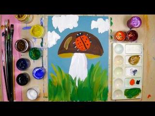 Как нарисовать гриб и божью коровку - урок рисования для детей 2,5-4 лет. Дети рисуют гриб поэтапно