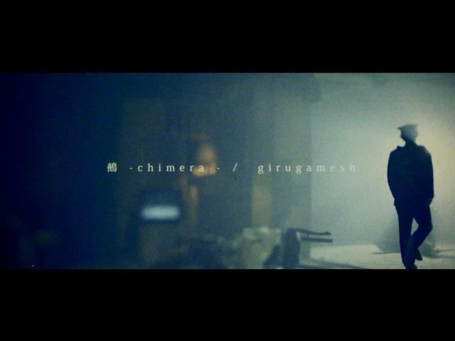 ギルガメッシュ(girugamesh)「鵺-chimera-」MV(Full Ver.)