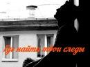 Максим Аверин - Где найти твои следы