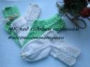 МК носочкиоттетушки Необычная резинка Усиленная пяточка