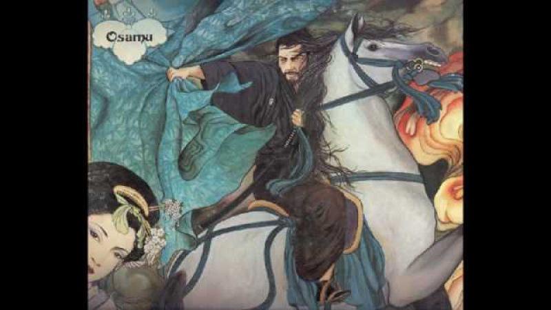 Osamu Kitajima Masterless Samurai 1980