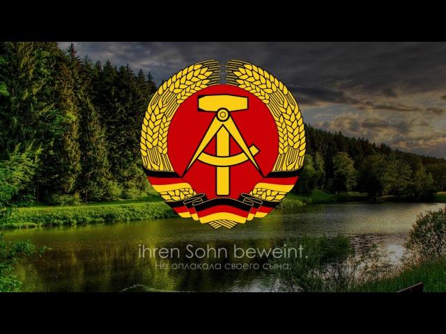 Гимн ГДР - Auferstanden aus Ruinen (Возрождённая из руин) [Русский перевод / Eng subs]