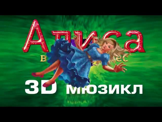 Видео 3D мюзикла Алиса в стране чудес Alice in Wonderland ПЦ Триумф
