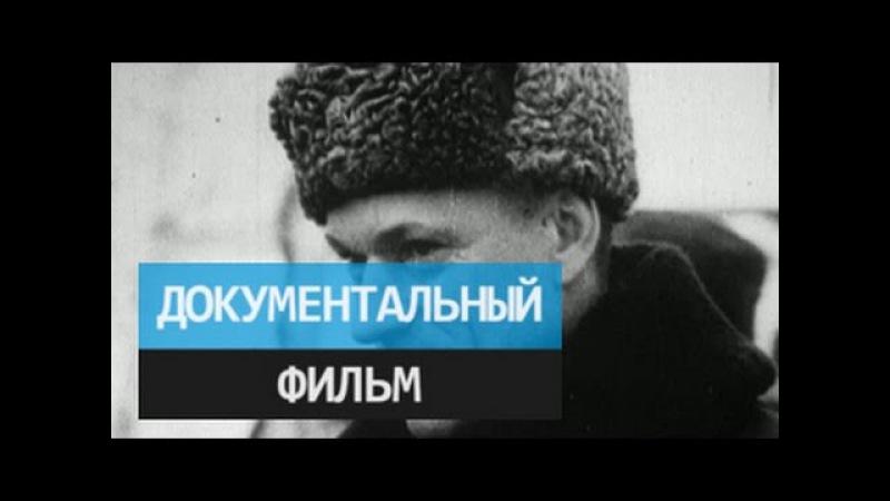 Генерал Кинжал или Звездные часы Константина Рокоссовского. Документальный фильм