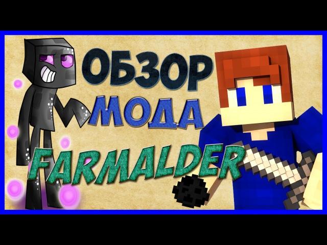 ч24 Обзор Мода Minecraft Новые Ендермены Farmalders