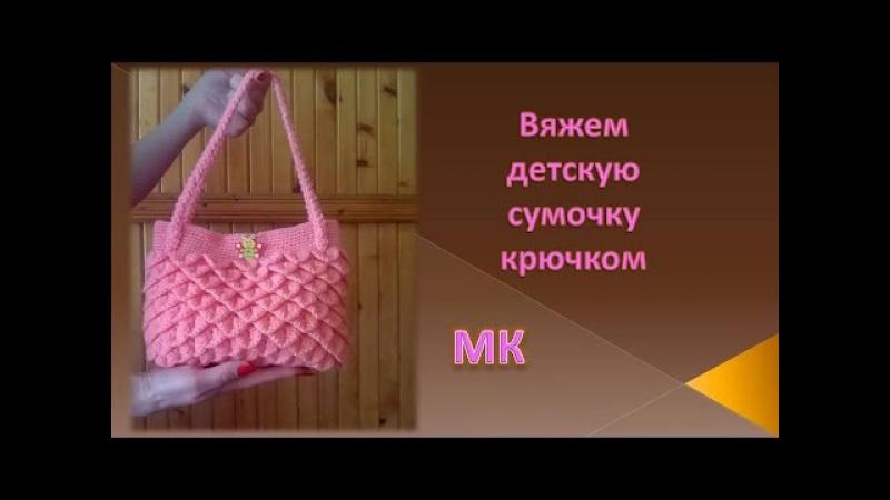 Вяжем сумочку крючком knitted bag punto de la bolsa de