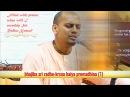Hari Hari Kabe Mora Haibe Sudina by Swami B V Muni Maharaj Live subtitles Bengali English