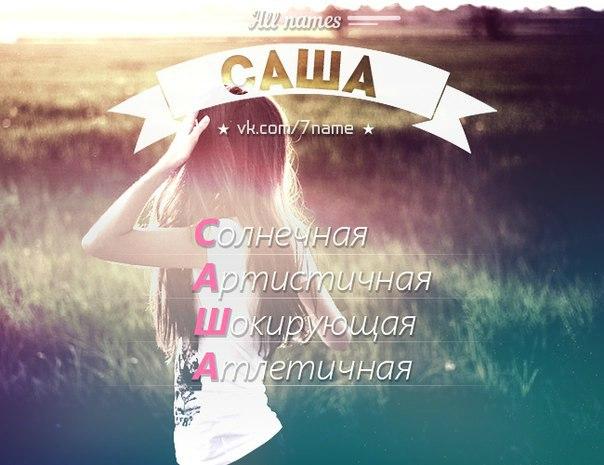 картинка с именем саша или александр и сердечко инструкция для