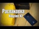 Kingzone K2 обзор (распаковка) конкурента Leagoo Elite 1 и Bluboo Xtouch от Andro-News